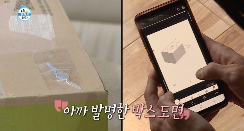 郑允浩第4项发明!「拆包装神器」获认证 南韩专利厅狂讚:生活更便利