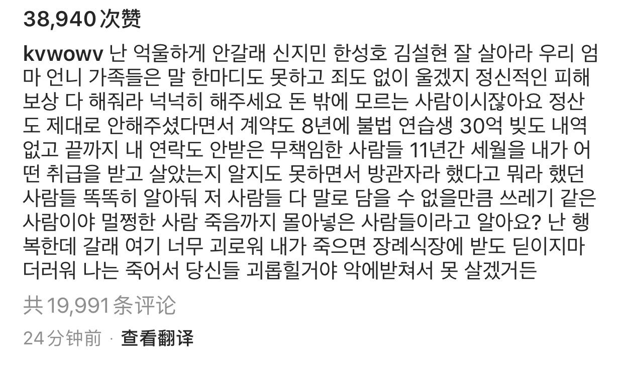 珉娥三度自残!点名智珉、雪炫「我死后还要折磨你们」 经纪公司:考虑长期治疗插图4