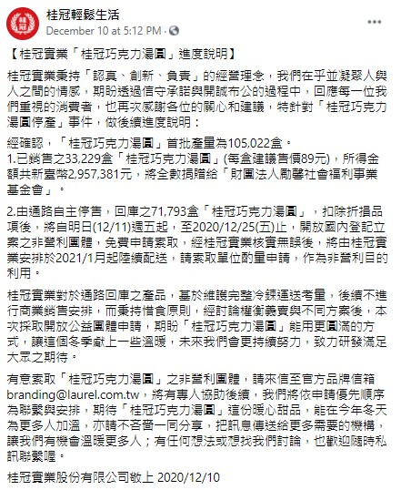 懒人包|福湾巧克力董事长性骚扰事件「性骚扰巧克力」拒买潮、厂商速切割(12/15更新:桂冠后续处理状况) - 宅男圈