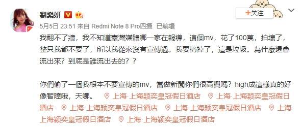 博恩《TAIWAN》霸发烧榜首!YTR恶搞「牛肋眼」撞脸刘乐妍 网笑烂:2020有够荒谬 - 收藏派