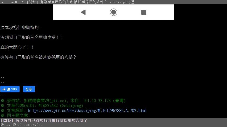 第三集《蜘蛛人》中文名称由网友取!他晒「中选证据」遭PTT狠酸:没有钱对吧