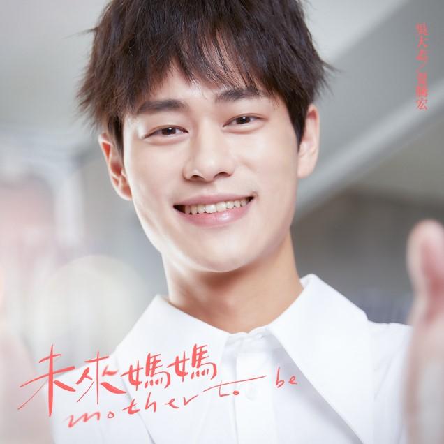 懒人包|郭书瑶、禾浩辰共演新婚夫妇!台剧《未来妈妈》角色介绍、剧情看点报你知